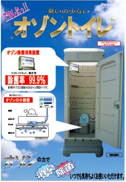 オゾン除菌消臭装置付 オゾントイレ
