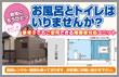 障害者対応風呂・トイレユニット