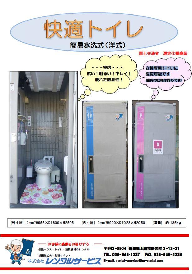 快適トイレ ー 簡易水洗式(洋式)