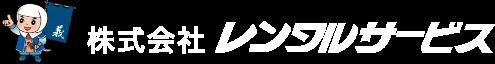 株式会社 レンタルサービス ~仮設ハウス・仮設トイレ・建設機材のレンタル~ 新潟県上越市